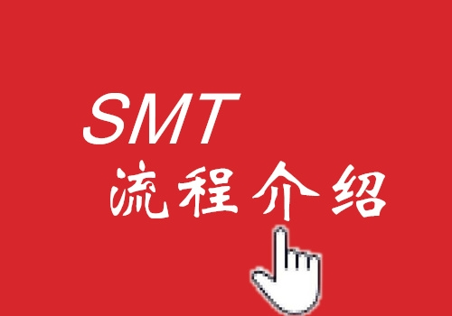 SMT工艺流程